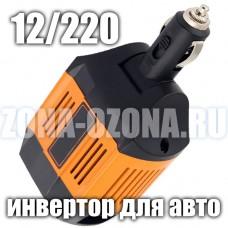 Автомобильный преобразователь напряжения, 12/220В. Купить недорого с доставкой по Москве.