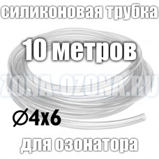 Силиконовая трубка для озонатора, аквариума, компрессора, d-4*6 мм, 10 метров