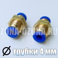 Фитинг пневматический, для трубки 4 мм.