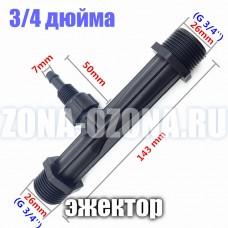 Эжектор, трубка Вентури для озонатора 3/4 дюйма