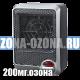 Автомобильный генератор озона, 200 мг