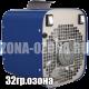 Промышленная озоновая пушка, 32 гр.