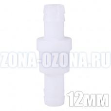 Пластиковый, обратный клапан, ∅ 12 мм. Для воды, бензина, дизеля, масел, жидкостей. Купить недорого в Москве.