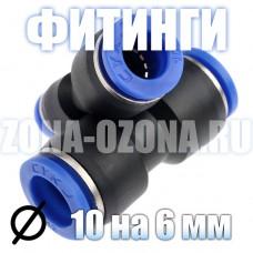 Фитинг-переходник прямой, цанговый, пневматический, быстроразъёмный, для трубок 10-6 мм.