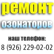 Ремонт озонаторов