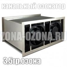 Канальный озонатор воздуха, 3,5 гр.