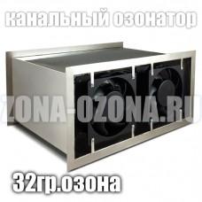 Канальный озонатор воздуха, 32 гр.