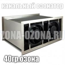Канальный озонатор воздуха, 40 гр.
