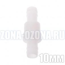 Пластиковый, обратный клапан, ∅ 10 мм. Для воды, бензина, дизеля, масел, жидкостей. Купить недорого в Москве.