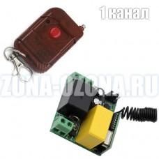 Одно-канальный комплект дистанционного управления электроприборами