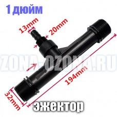 Эжектор, трубка Вентури для озонатора 1дюйм.