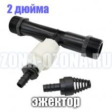 Эжектор, трубка Вентури для озонатора 2 дюйма.