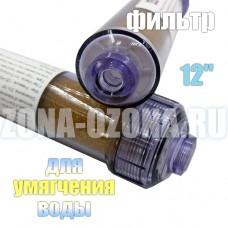 Ионообменный картридж (12'') для умягчения воды. Купить недорого, с доставкой по Москве и России.