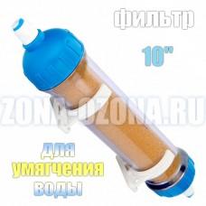 Ионообменный картридж (10'') для умягчения воды. Купить недорого, с доставкой по Москве и России.