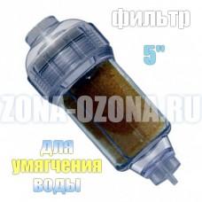 Ионообменный картридж (5'') для умягчения воды. Купить недорого, с доставкой по Москве и России.