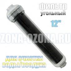 Угольный фильтр 12'' для деструкции озона, очистки воды и воздуха. Купить недорого с доставкой по Москве и России.