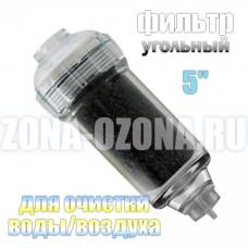 Угольный фильтр 5'' для деструкции озона, очистки воды и воздуха. Купить недорого с доставкой по Москве и России.