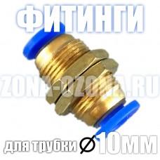 Фитинг пневматический, для трубки 10 мм.