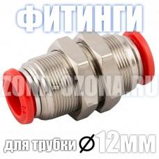 Фитинг пневматический, для трубки 12 мм.