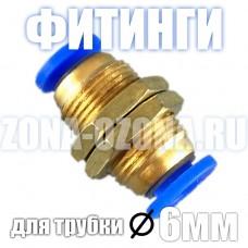 Фитинг пневматический, для трубки 6 мм.