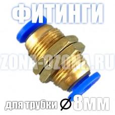 Фитинг пневматический, для трубки 8 мм.