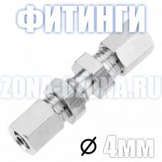 Фитинг латунный, пневматический, цанговый, 4 мм