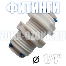 """Фитинг пластиковый, пневматический, 1/4"""", для RO фильтра, аквариума, озонатора"""