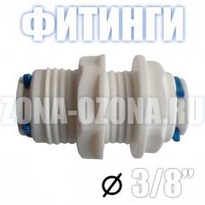"""Фитинг пластиковый, пневматический, 3/8"""", для RO фильтра, аквариума, озонатора"""