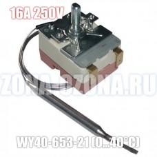 Купить капиллярный термостат WY40-653-21, (0-40°C) AC250V, 16A, недорого купить в Москве, с доставкой или самовывозом.