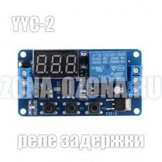 Реле времени YYC-2 (12-220V) - цифровой таймер задержки и удержания. Купить недорого, с доставкой по Москве, России.