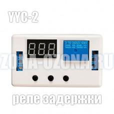 Реле времени в корпусе YYC-2 (12-220V) - цифровой таймер задержки и удержания. Купить недорого, с доставкой по Москве, России.